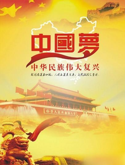 我的中国梦是什么?我的中国梦就是盘锦的盟